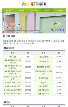 서울새싹병원 screenshot 4
