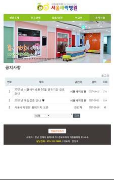 서울새싹병원 screenshot 5