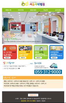 서울새싹병원 poster