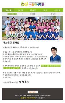서울새싹병원 screenshot 1