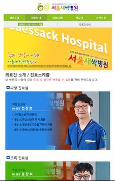 서울새싹병원 screenshot 2