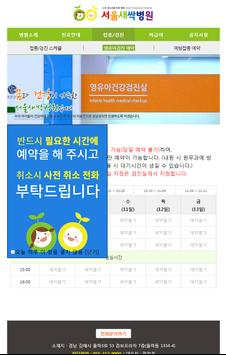 서울새싹병원 screenshot 3
