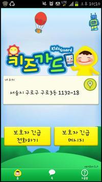 protect children for child screenshot 1
