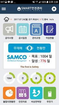 SMART안전관리_샘플앱 apk screenshot