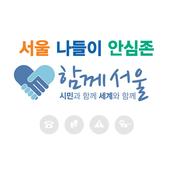 경찰 안심 신고 (서울 나들이 안심앱) icon