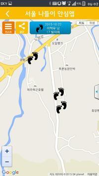 경찰 안심 신고 (서울 나들이 안심앱) screenshot 3