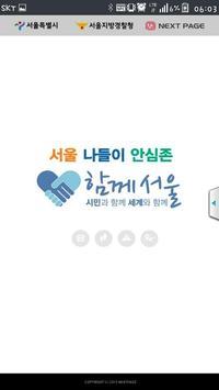 경찰 안심 신고 (서울 나들이 안심앱) poster