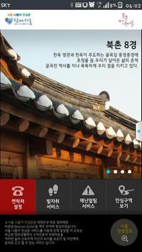 경찰 안심 신고 (서울 나들이 안심앱) screenshot 1