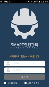SMART안전관리 poster
