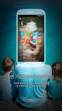 김천부곡초등학교 - 경북안심스쿨 apk screenshot