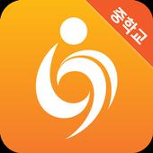 인천안심스쿨 - 인천부원여자중학교 icon