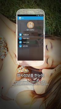 인천안심스쿨 - 인천구월여자중학교 screenshot 1