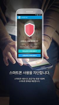 인천안심스쿨 - 인천구월여자중학교 screenshot 2