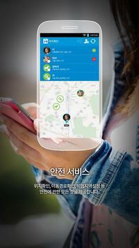세종성남중학교 - 세종안심스쿨 poster
