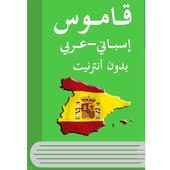 قاموس إسباني عربي icon