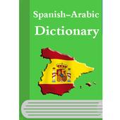 Spanish Arabic Dictionary icon