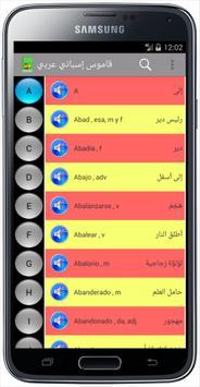 Spanish Arabic Dictionary poster