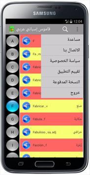Spanish Arabic Dictionary apk screenshot