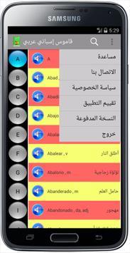 قاموس إسباني عربي apk screenshot