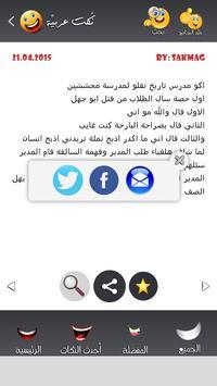 نكات عربية apk screenshot