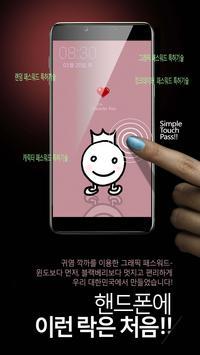 깍까 패스 KaKa Password [ 증정용 ] - 귀여운 깍까로 핸드폰 잠금과 해제를 poster