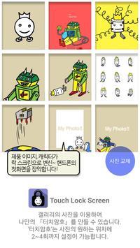 깍까 패스 KaKa Password [ 증정용 ] - 귀여운 깍까로 핸드폰 잠금과 해제를 screenshot 1
