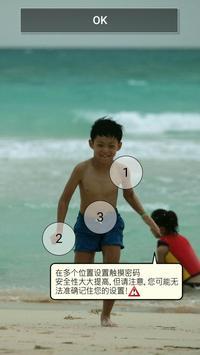 Touch Lock Screen - 触摸锁定屏幕,易于使用和易于使用! apk screenshot