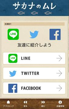 サカナのムレ apk screenshot