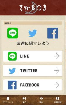 さかなづき screenshot 2
