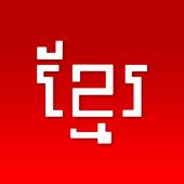 Sakarach Translate icon