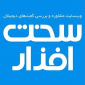 Sakhtafzar / وب سایت سخت افزار icon