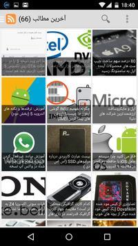 Sakhtafzar / وب سایت سخت افزار apk screenshot