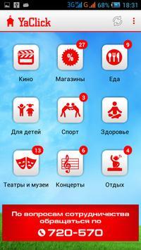 YaClick screenshot 1