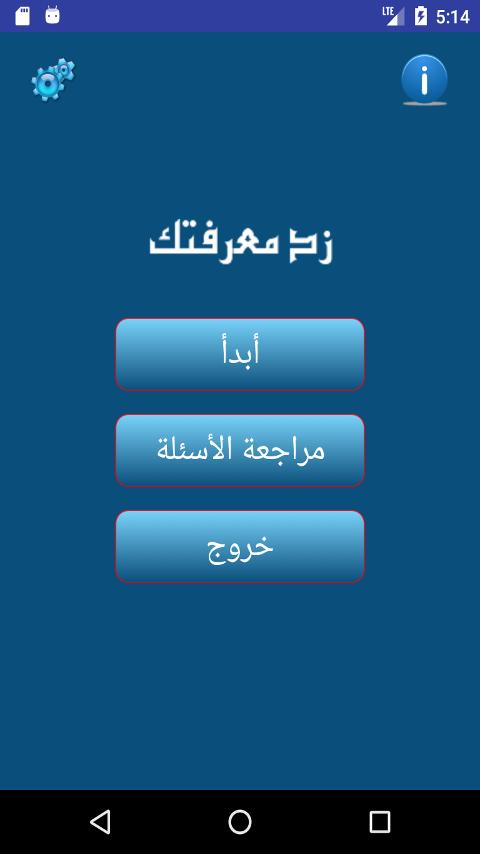 General knowledge quiz questions - Arabic for Android - APK
