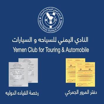 النادي اليمني للسياحه و السيارات poster