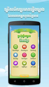 Khmer Legend Pro poster