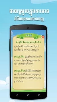 Khmer Legend Pro apk screenshot