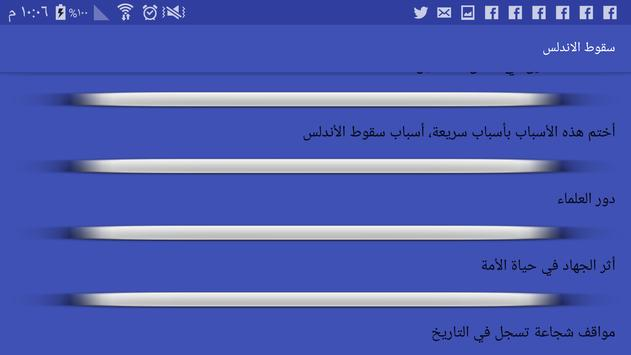 سقوط الاندلس عبر و دروس apk screenshot