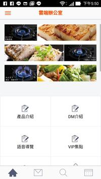 夥伴雲 apk screenshot