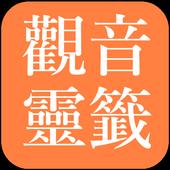 觀音靈籤 (傳統版) icon