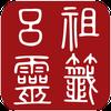 呂祖靈籤 Zeichen