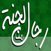 Rijal al janah رجال الجنة icon