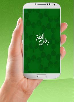 Rijal al janah رجال الجنة poster