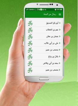 Rijal al janah رجال الجنة screenshot 1