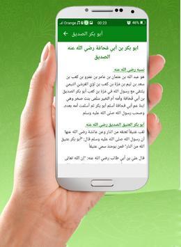 Rijal al janah رجال الجنة screenshot 2