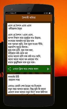 বৈশাখী (একের ভিতরে সব) apk screenshot