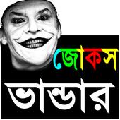 Jokes 3500+ বাংলা জোকস, কৌতুক icon