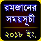 রমজান ২০১৮ সময়সূচী (Ramadan Schedule 2018) icon
