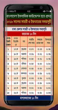 রমজান ২০১৮ সময়সূচী (Ramadan Schedule 2018) poster
