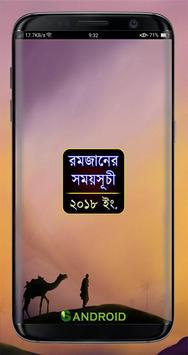 রমজান ২০১৮ সময়সূচী (Ramadan Schedule 2018) apk screenshot